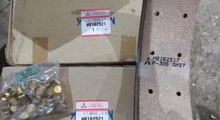 Накладки.MB162521 в Актобе
