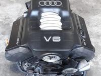 Двигатель Audi A6 2.4 30 клапанный с гарантией! за 350 000 тг. в Нур-Султан (Астана)