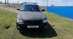 ВАЗ (Lada) Priora 2171 (универсал) 2013 года за 1 500 000 тг. в Уральск