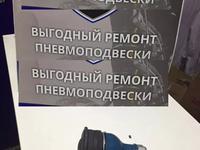 Шаровая опора для амортизатора w221 переднего 4matic за 20 000 тг. в Алматы
