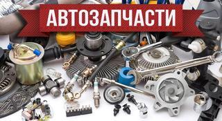 """AUTOLUX"" автомобиль бөлшектер дүкені в Нур-Султан (Астана)"
