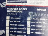 Головка блока целиндров за 40 000 тг. в Петропавловск