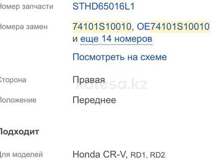 Новый передний подкрылок для Honda CR-V за 4 000 тг. в Нур-Султан (Астана) – фото 3