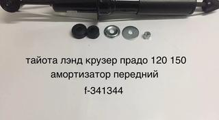 Амортизатор за 15 000 тг. в Семей
