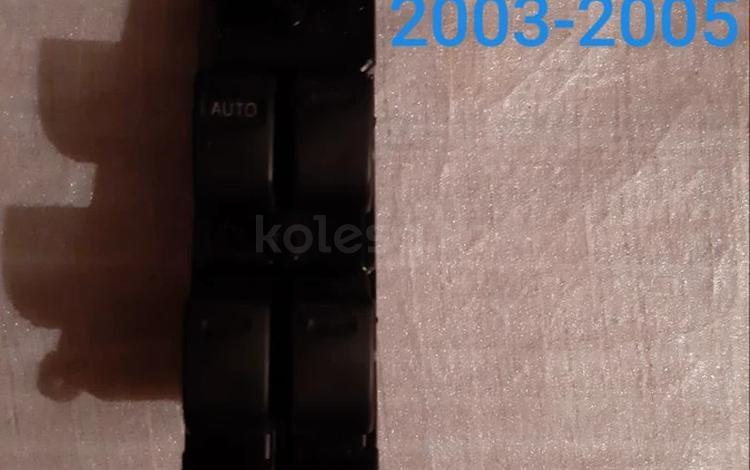 Пульт стеклоподьемника на Toyota 4Runner 2003-2005 за 25 000 тг. в Алматы