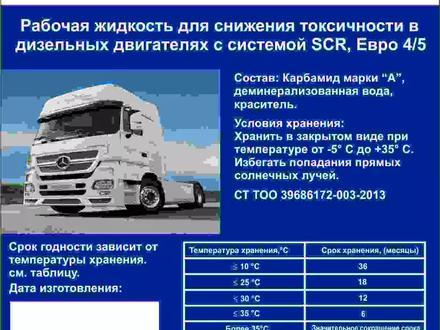 Гидравлическое масло за 250 000 тг. в Алматы – фото 2