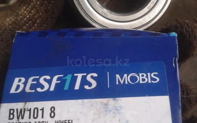 Подшипник BESFITS (MOBIS) за 6 500 тг. в Нур-Султан (Астана)