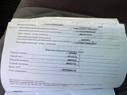 ГАЗ  NEXT 2015 года за 6 600 000 тг. в Алматы – фото 26