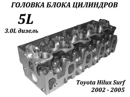Головка 5l за 120 000 тг. в Алматы