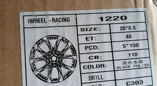 Комплект дисков WALD Jarret 20 5 150 8.5J et 40 за 350 000 тг. в Нур-Султан (Астана)