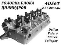 Головка блока цилиндров 4D56 за 85 000 тг. в Алматы