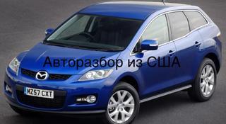 Генератор Mazda CX-7 в Алматы