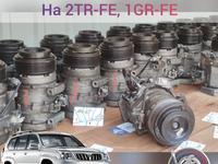 Компрессор кондиционера 2TR-FE, 1GR-FE за 60 000 тг. в Алматы