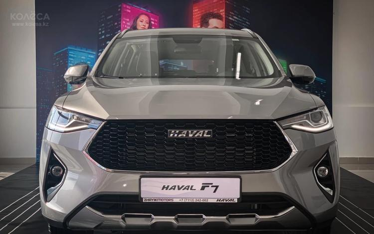 Haval F7 Comfort 2021 года за 10 190 000 тг. в Уральск