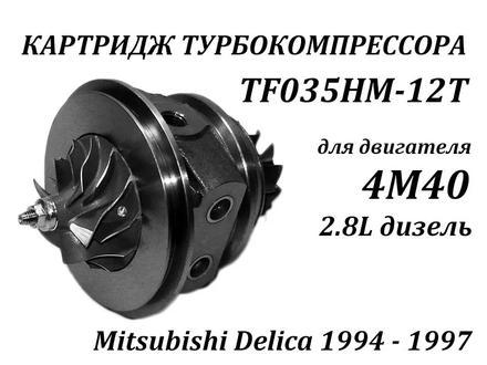 Картридж турбины 4m40 за 75 000 тг. в Алматы