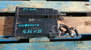 Абсорбер, угольный фильтр паров бензина на Инфинити g35 v35 за 27 000 тг. в Алматы